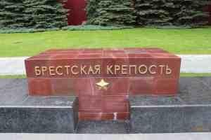 Могила Неизвестного Солдата. Брестская крепость