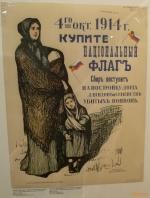 Плакат 1914 года