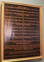 Эрмитажные правила (1770-е годы)