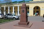 Кронштадт. Памятный знак 300-летия Кронштадта