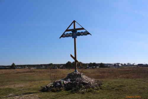 Поклонный крест в память Великого стояния на реке Угре