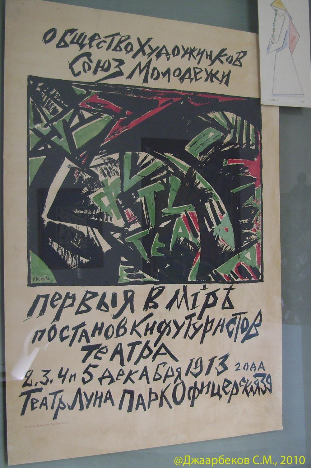 фото футуристов серебряного века