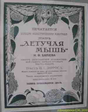 Афиша 1918 года театра Летучая мышь