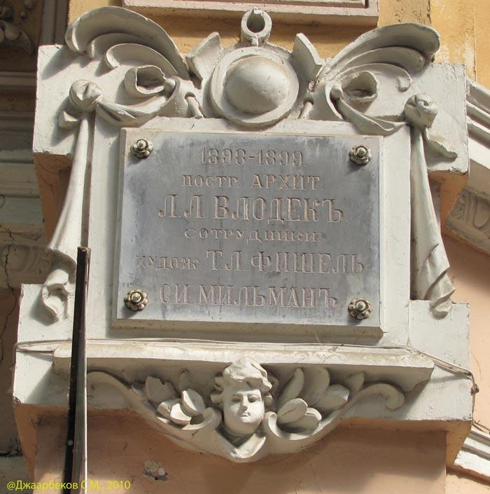 Дерибасовская 33 памятная табличка