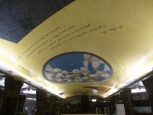 Москва. Станция метро Маяковская