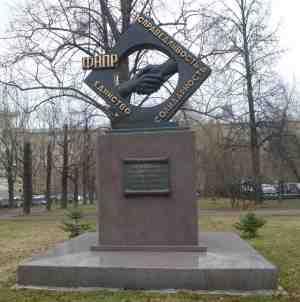 Памятник ФНПР. Дворец Труда Профсоюзов (Москва)