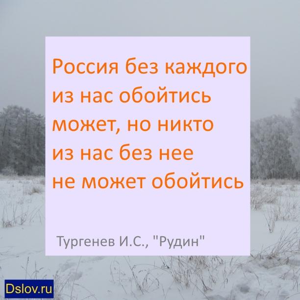 Россия без каждого из нас обойтись может, но никто из нас без нее не может обойтись