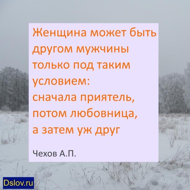 Женщина может быть другом мужчины только под таким условием: сначала приятель, потом любовница, а затем уж друг