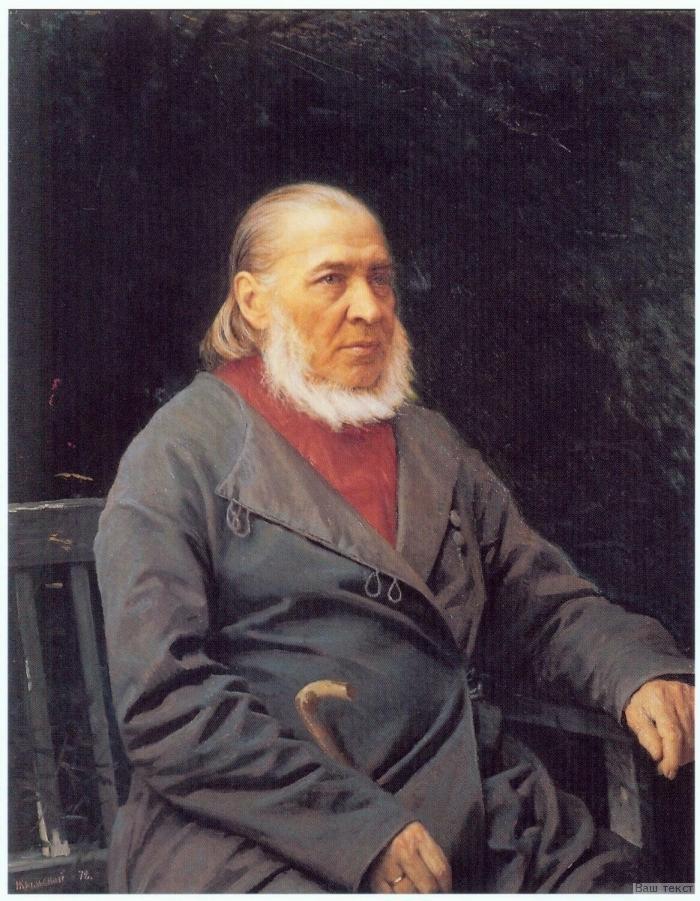 Портрет Аксакова. Крамской.